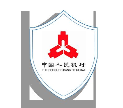 中国人民银行认证